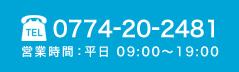 0774-20-2481 営業時間:平日 09:00~19:00